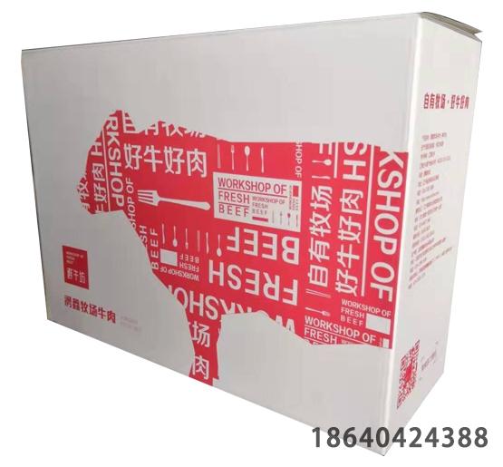 高档牛肉包装礼盒